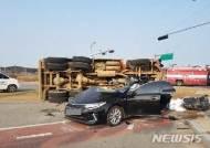 당진서 15t 덤프트럭과 승용차 충돌 2명 사망