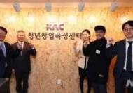 [소식]한국공항公, 항공분야 특화 '청년창업육성센터' 조성