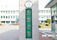진천 성석 미니신도시 개발사업 본격화…토지수용위 심의 통과