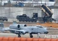 """美국방부 """"주한미군 문제, 북미 비핵화 대화와 무관"""""""