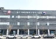 대구·경북중기청, 창업기업 디딤돌 기술개발 지원