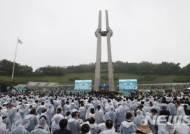 제39주년 5·18민주화운동 기념행사 슬로건 공모