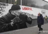 파리 법원, 경찰 폭행 전 복서에 실형 선고