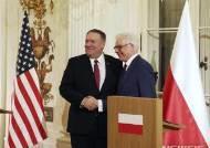 """폼페이오 """"바르샤바 '反이란 회의' 진전 기대""""…각국 반응 미온적"""