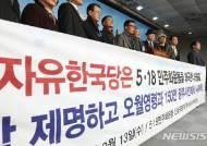 """'5·18 폄훼' 의원들 면책특권 받나…상당수 """"대상 아냐"""""""