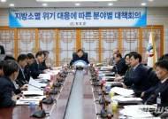 [청도소식]군, 지방소멸 위기 대책회의 열어 등