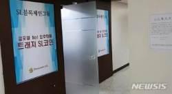 '보물선' 신일그룹 또 사기…이번엔 50경원 가치 금광
