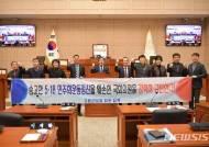 고흥군의회, 5·18 민주화 운동 왜곡·폄훼 규탄