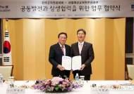 사학연금-교직원공제회, 공동발전·상생협력 업무협약 체결