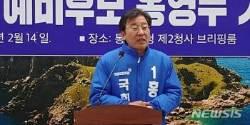 통영고성 국회의원 보궐선거, 민주당 홍영두 예비후보 후보 단일화 촉구