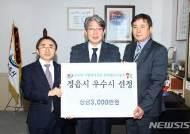 정읍시, '기업하기 좋은 전북 만들기' 우수기관 선정