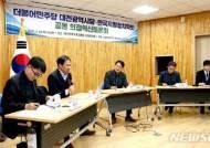 """민주당 대전시당 """"문제있는 지방의원 해외연수경비 회수해야"""""""