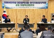 의정혁신 토론회 연 민주당 대전시당
