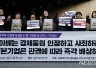 """""""日징용 배상 이행하라""""…피해자, 전범기업 항의 방문"""