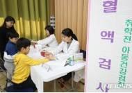 입학 전 건강검진 받는 어린이들
