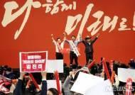 자유한국당 제3차 전당대회 합동연설회 열려