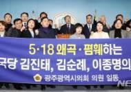 자유한국당 김진태, 김순례, 이종명의원 제명하라