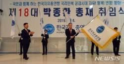 박종환 한국자유총연맹 총재 취임식