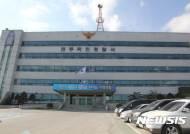 경찰 '대의원 금품 제공 의혹' 전주원예농협 사무실 압수수색