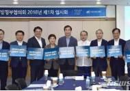 자치분권지방정부협의회, 개헌 논의 촉구…서울선언문 채택