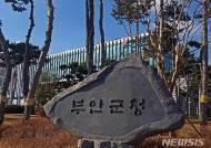 부안군, 주민참여예산 10억→40억 확대…4개 분과위 신설