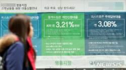 '주담대 기준금리' 잔액 코픽스 2% 돌파…신규취급액은 '하락'