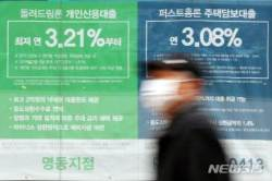 '부동산 한파' 금융권 가계대출 감소세로 전환(종합)