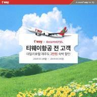 티웨이항공, 데일리호텔과 국내선 항공권·숙박 할인 진행