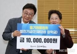 영주 풍기원룸협회, 동양대에 장학금 전달