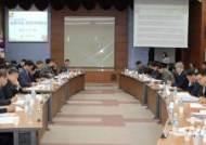 부산우정청, 올해 첫 경영전략회의 개최