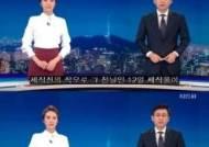"""KBS '뉴스9', 날씨예보 재방송···""""제작진 착오, 깊이 사과"""""""