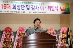 """원희룡 제주지사 """"농업인들이 단합하고 좋은 업적 이뤄야"""""""