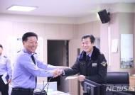 울산해경 방문한 김홍희 남해지방해경청장