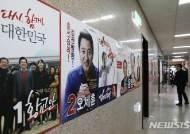 자유한국당 전당대회 포스터 부착