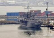 미 해군 7함대 지휘통제함 '블루릿지함' 부산 입항