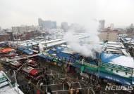 청량리청과물시장 화재 발생