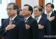 '국정원·검찰·경찰 개혁 전략회의' 참석하는 김부겸 행정안전부 장관