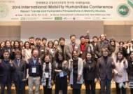 건국대 모빌리티인문학 연구원 국제학술대회