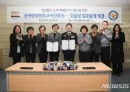양성평등 및 폭력예방 의식 확산을 위한 업무협약