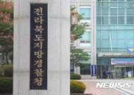 '공무원 채용·인사 개입' 의혹 김제시의원 사무실 압수수색