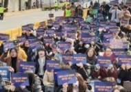 """청소년·여성단체 """"'스쿨 미투' 1년…학교 바뀐게 없어"""""""