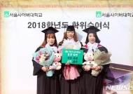 '서울사이버대 졸업하면 성공시대 시작 돼지'