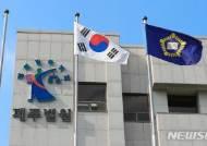 '유사성행위 강요' 20대 아동복지센터 자원봉사자 징역 11년
