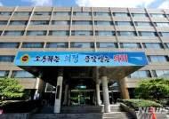충북도 공공건축물 소방시설공사 분리발주…조례안 입법예고
