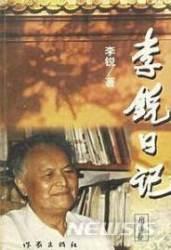 """마오쩌둥 비서 출신 리루이 타계...""""시진핑 개인숭배 비판"""""""