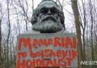 런던 마르크스 무덤에 붉은 페인트 낙서