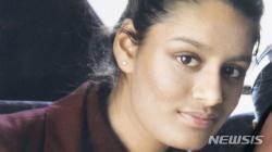 4년전 15살로 영국 떠나 IS 합류했던 틴에이저, 귀국 호소중 아이 출산