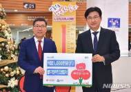 풀무원푸드앤컬처, 송파구 '희망온돌 따뜻한 겨울나기' 후원