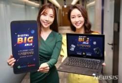 G마켓·옥션, '디지털빅세일' 공동 진행…컴퓨터/가전 득템 기회