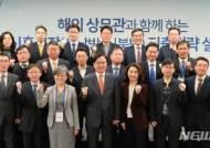 KOTRA, 30개국 해외 상무관과 손잡고 수출 총력 지원